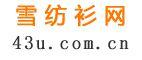雪纺衫网logo